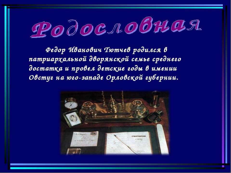 Федор Иванович Тютчев родился в патриархальной дворянской семье среднего дост...