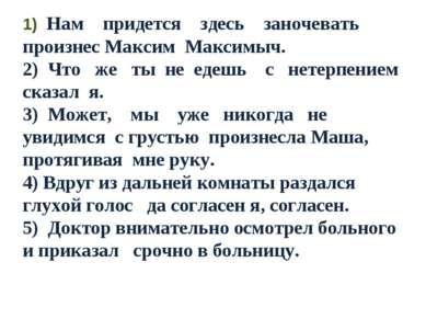 Нам придется здесь заночевать произнес Максим Максимыч. Что же ты не едешь с ...