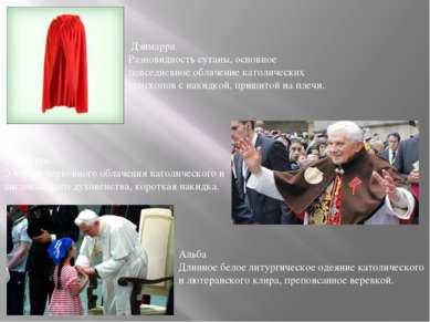 Дзимарра Разновидность сутаны, основное повседневное облачение католических ...