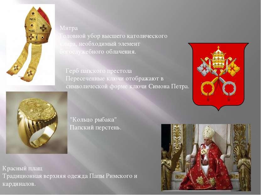 Митра Головной убор высшего католического клира, необходимый элемент богослуж...