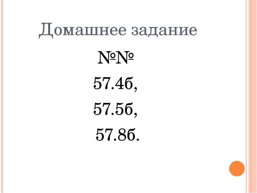 Домашнее задание №№ 57.4б, 57.5б, 57.8б.