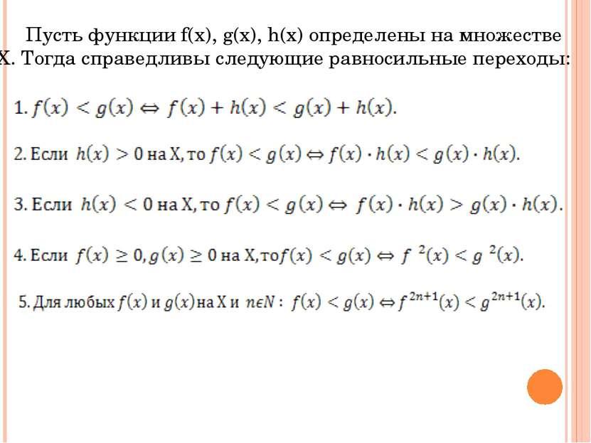 Пусть функции f(x), g(x), h(x) определены на множестве Х. Тогда справедливы с...