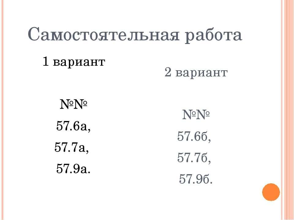 Самостоятельная работа 1 вариант №№ 57.6а, 57.7а, 57.9а. 2 вариант №№ 57.6б, ...