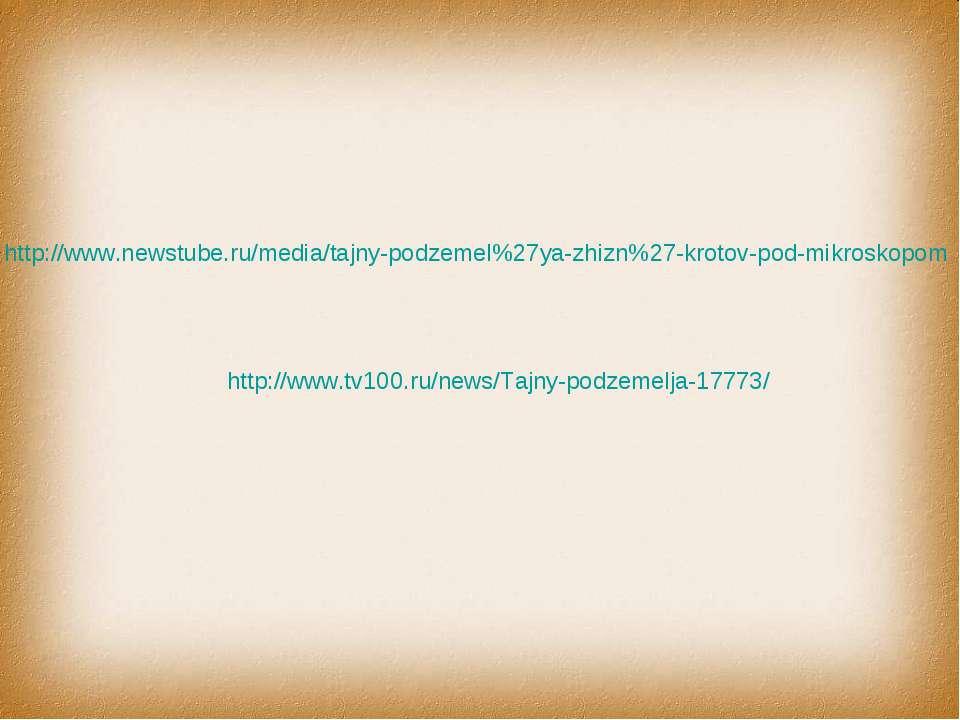 http://www.tv100.ru/news/Tajny-podzemelja-17773/ http://www.newstube.ru/media...