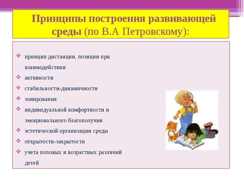 Принципы построения развивающей среды (по В.А Петровскому): принцип дистанции...