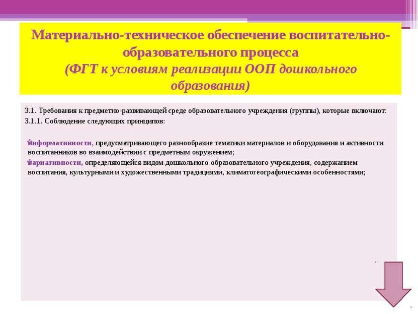 Материально-техническое обеспечение воспитательно-образовательного процесса (...