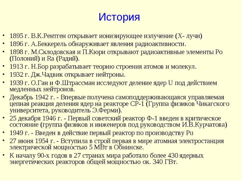 История 1895 г. В.К.Рентген открывает ионизирующее излучение (X- лучи) 1896 г...