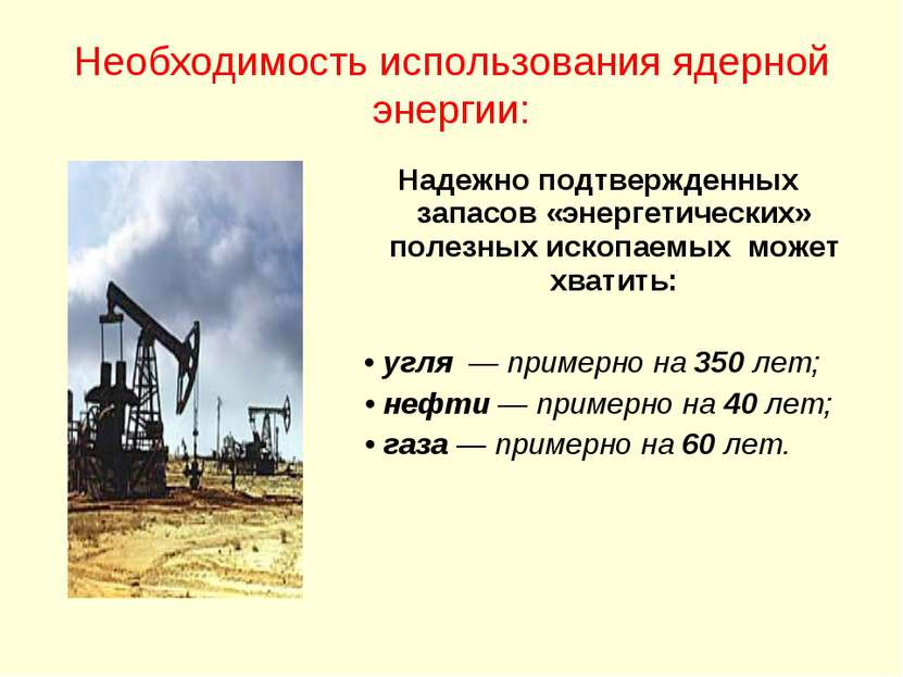 Необходимость использования ядерной энергии: Надежно подтвержденных запасов «...