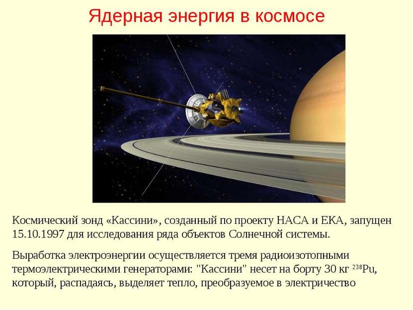 Ядерная энергия в космосе Космический зонд «Кассини», созданный по проекту НА...