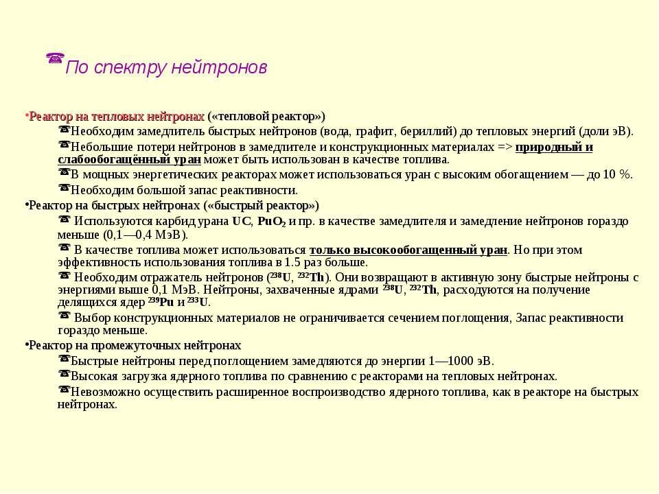 По спектру нейтронов Реактор на тепловых нейтронах («тепловой реактор») Необх...