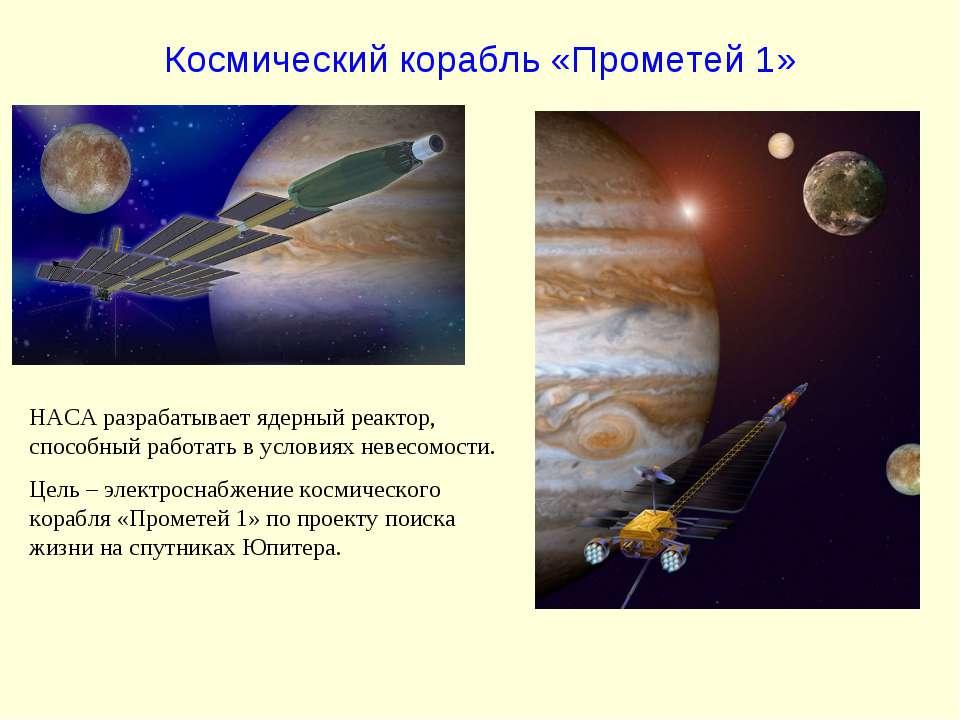 Космический корабль «Прометей 1» НАСА разрабатывает ядерный реактор, способны...