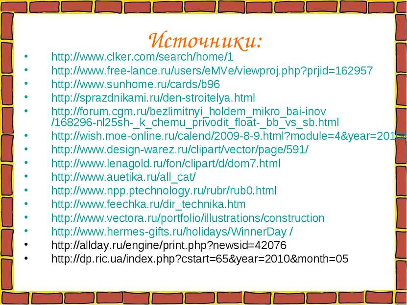 Источники: http://www.clker.com/search/home/1 http://www.free-lance.ru/users/...