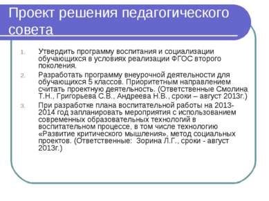Проект решения педагогического совета Утвердить программу воспитания и социал...