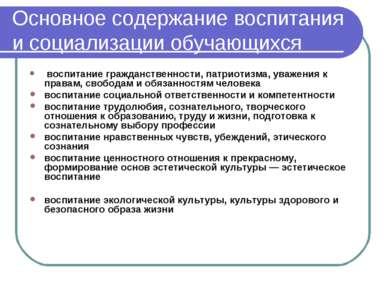 Основное содержание воспитания и социализации обучающихся воспитание граждан...