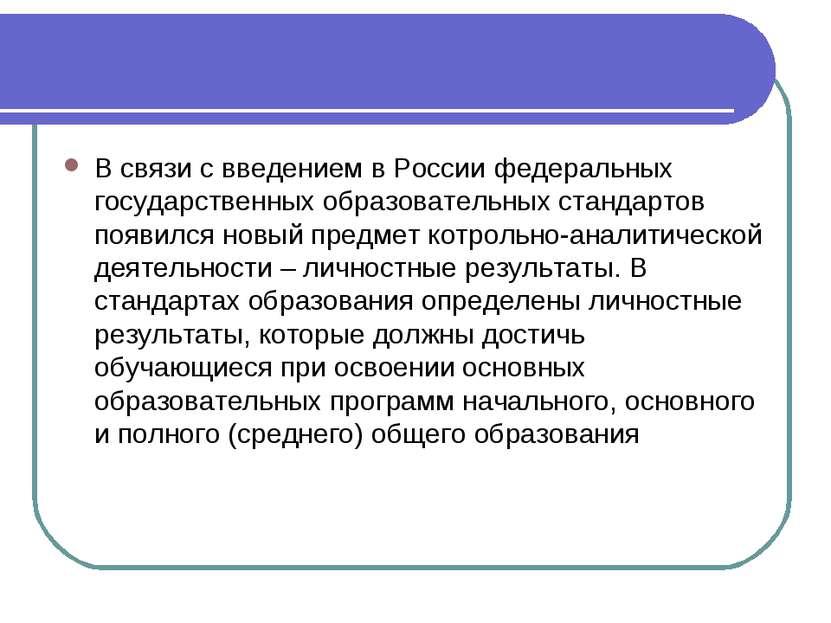 В связи с введением в России федеральных государственных образовательных стан...