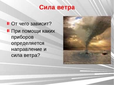 Сила ветра От чего зависит? При помощи каких приборов определяется направлени...