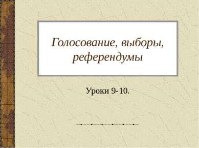 Голосование, выборы, референдумы Уроки 9-10.