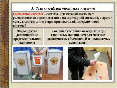 2. Типы избирательных систем Смешанная система – система, при которой часть м...