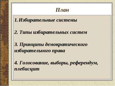 План Избирательные системы 2. Типы избирательных систем 3. Принципы демократи...