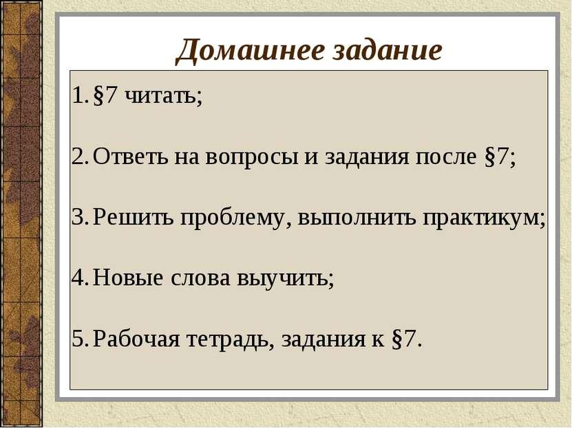 Домашнее задание §7 читать; Ответь на вопросы и задания после §7; Решить проб...