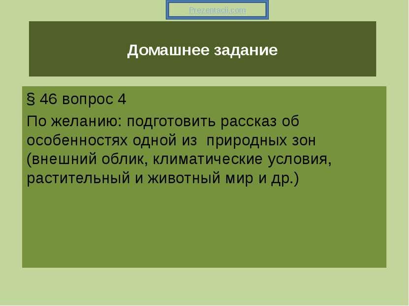 Домашнее задание § 46 вопрос 4 По желанию: подготовить рассказ об особенностя...