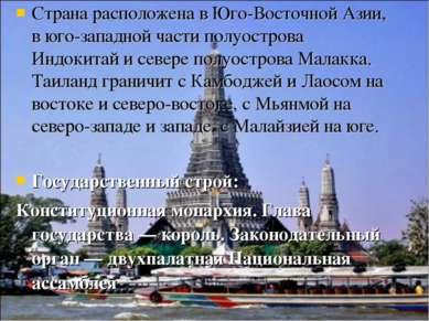 Страна расположена в Юго-Восточной Азии, в юго-западной части полуострова Инд...