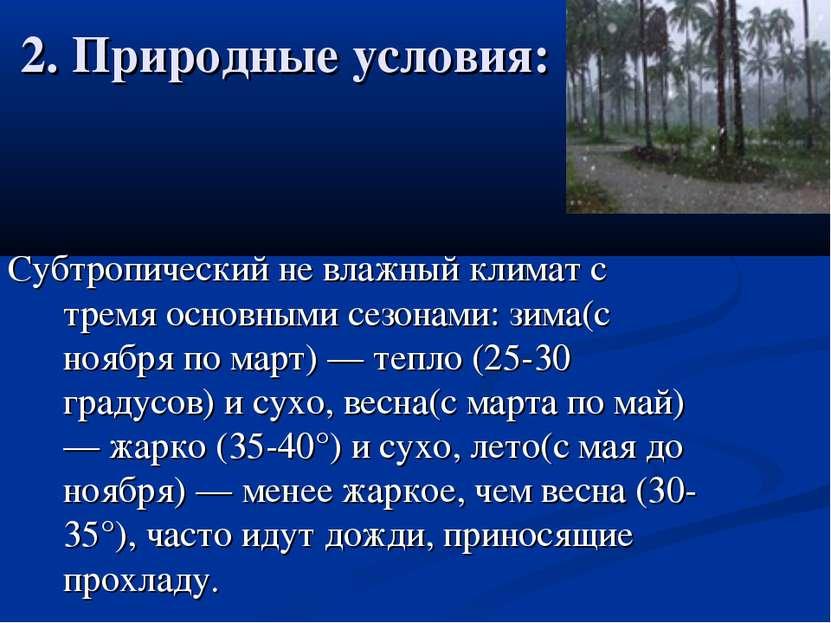 2. Природные условия: Субтропический не влажный климат с тремя основными сезо...