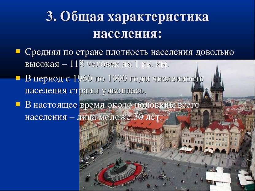 3. Общая характеристика населения: Средняя по стране плотность населения дово...