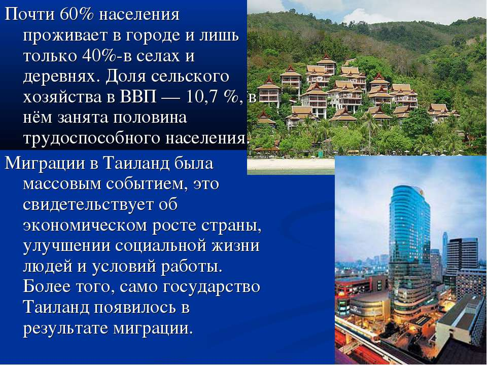 Почти 60% населения проживает в городе и лишь только 40%-в селах и деревнях. ...
