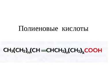 Полиеновые кислоты