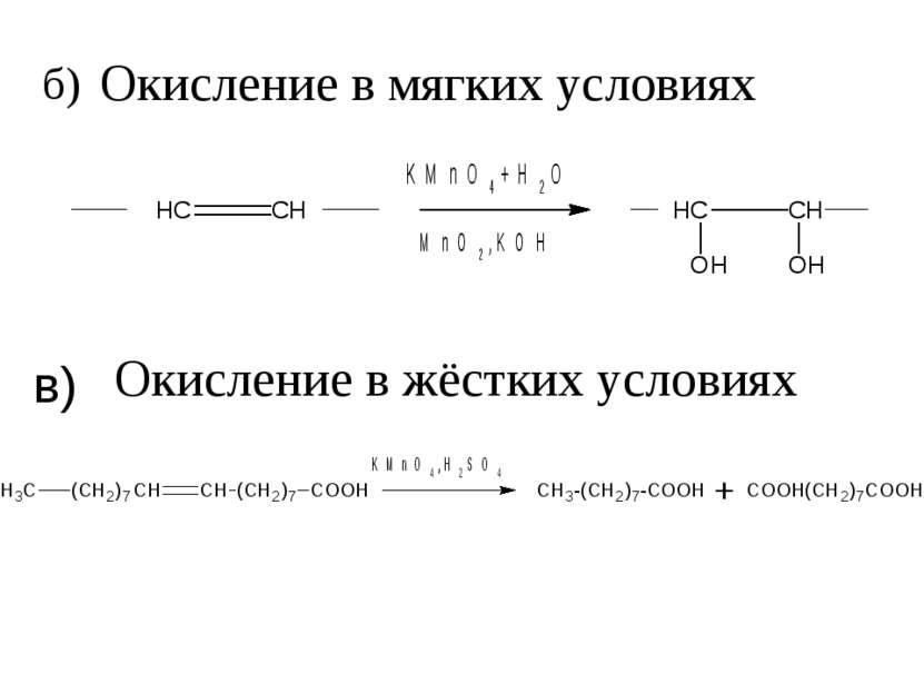 б) Окисление в мягких условиях в) Окисление в жёстких условиях
