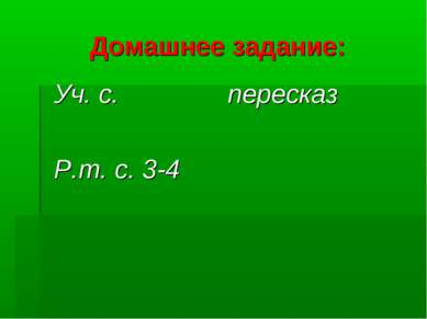 Домашнее задание: Уч. с. пересказ Р.т. с. 3-4