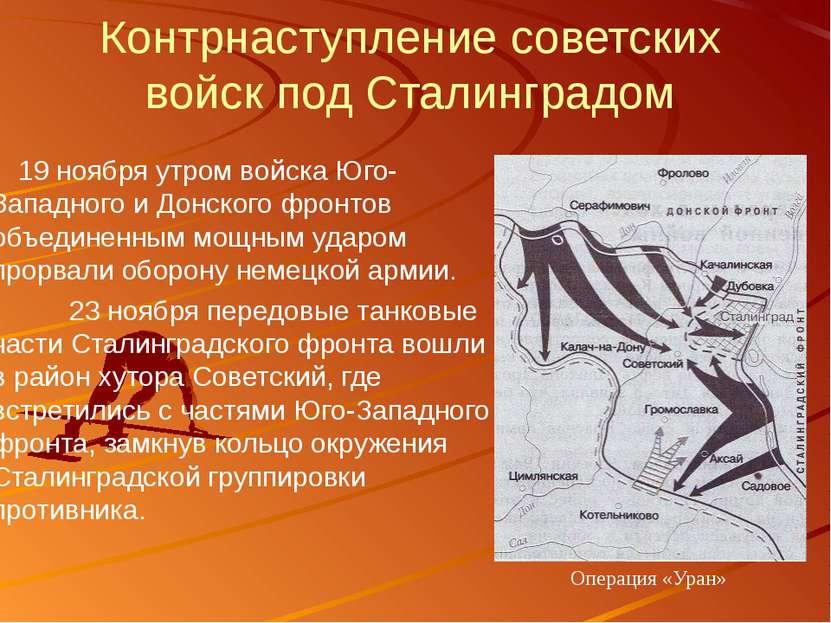 Контрнаступление советских войск под Сталинградом 19 ноября утром войска Юго-...