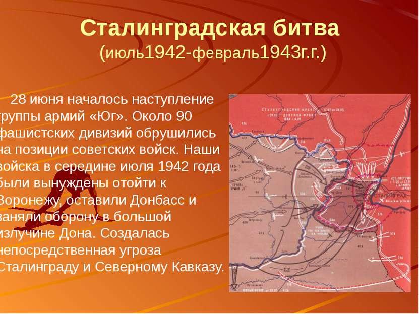 Сталинградская битва (июль1942-февраль1943г.г.) 28 июня началось наступление ...