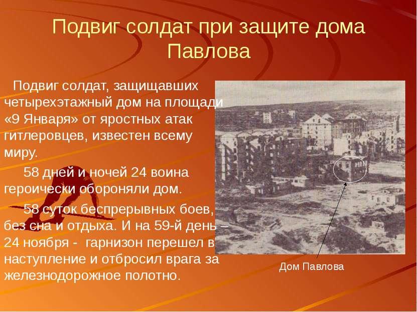 Подвиг солдат при защите дома Павлова Подвиг солдат, защищавших четырехэтажны...