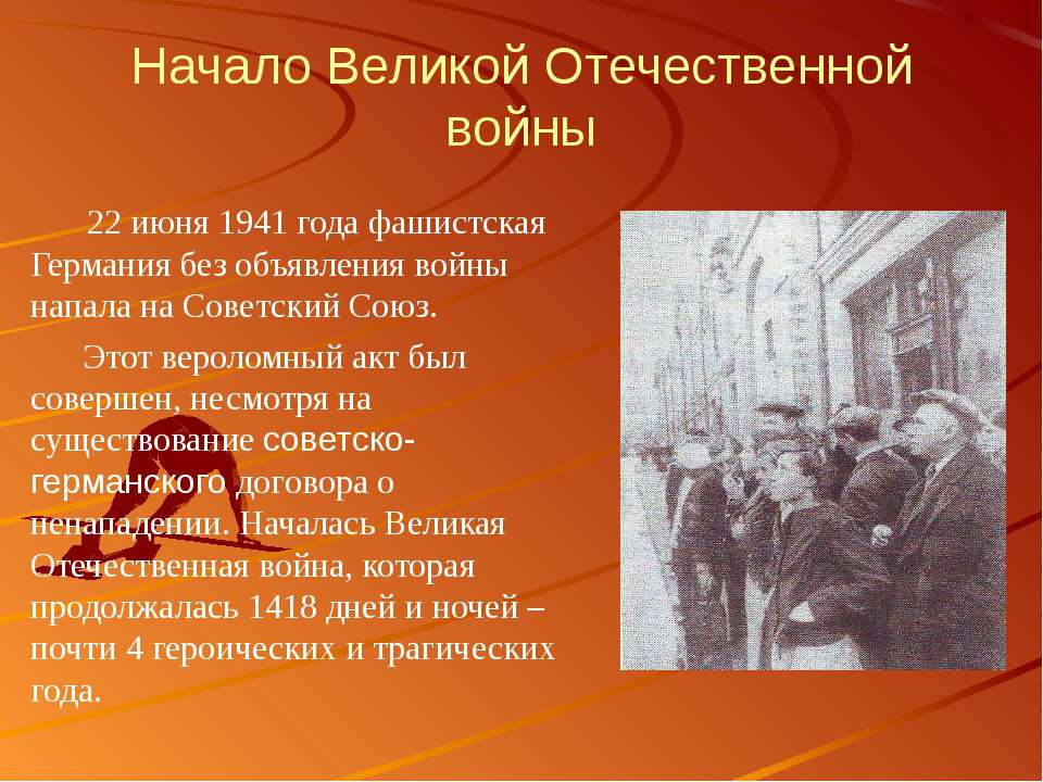 Начало Великой Отечественной войны 22 июня 1941 года фашистская Германия без ...