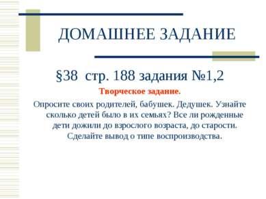 ДОМАШНЕЕ ЗАДАНИЕ §38 стр. 188 задания №1,2 Творческое задание. Опросите своих...