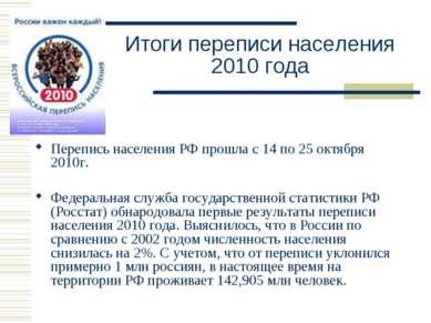 Итоги переписи населения 2010 года Перепись населения РФ прошла с 14 по 25 ок...