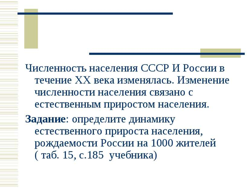 Численность населения СССР И России в течение XX века изменялась. Изменение ч...