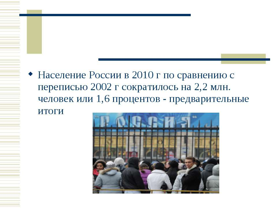 Население России в 2010 г по сравнению с переписью 2002 г сократилось на 2,2 ...
