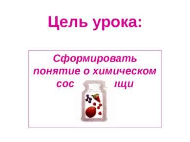Цель урока: Сформировать понятие о химическом составе пищи