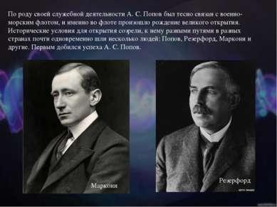 По роду своей служебной деятельности А. С. Попов был тесно связан с военно-мо...