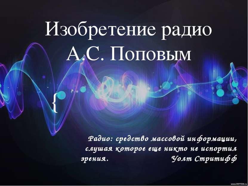 Изобретение радио А.С. Поповым Радио: средство массовой информации, слушая ко...