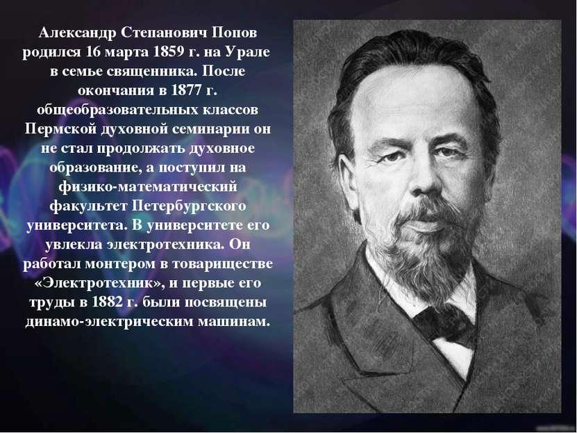 Александр Степанович Попов родился 16 марта 1859 г. на Урале в семье священни...