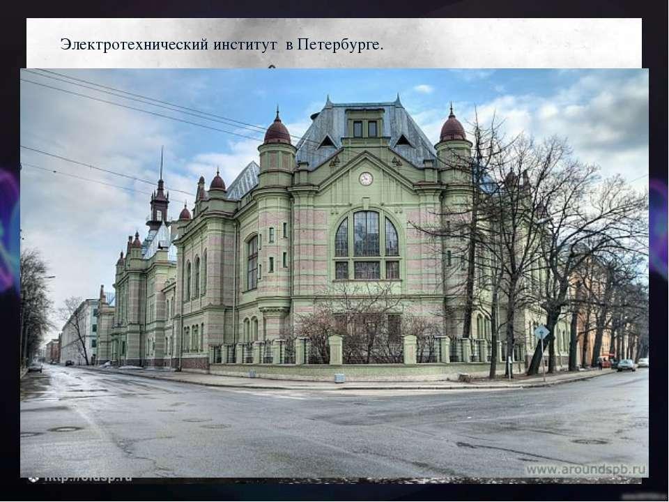 Электротехнический институт в Петербурге.