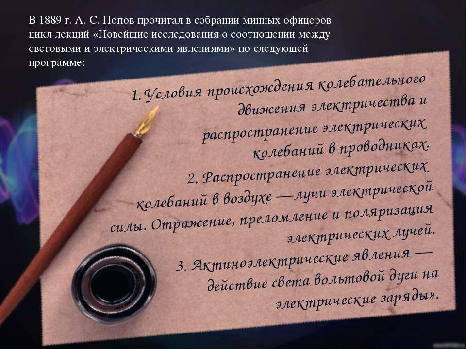 В 1889 г. А. С. Попов прочитал в собрании минных офицеров цикл лекций «Новейш...