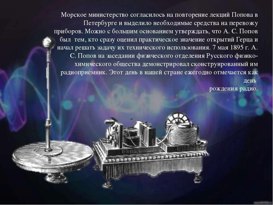 Морское министерство согласилось на повторение лекций Попова в Петербурге и в...