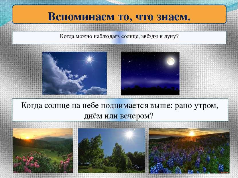 Когда можно наблюдать солнце, звёзды и луну? Вспоминаем то, что знаем. Когда ...
