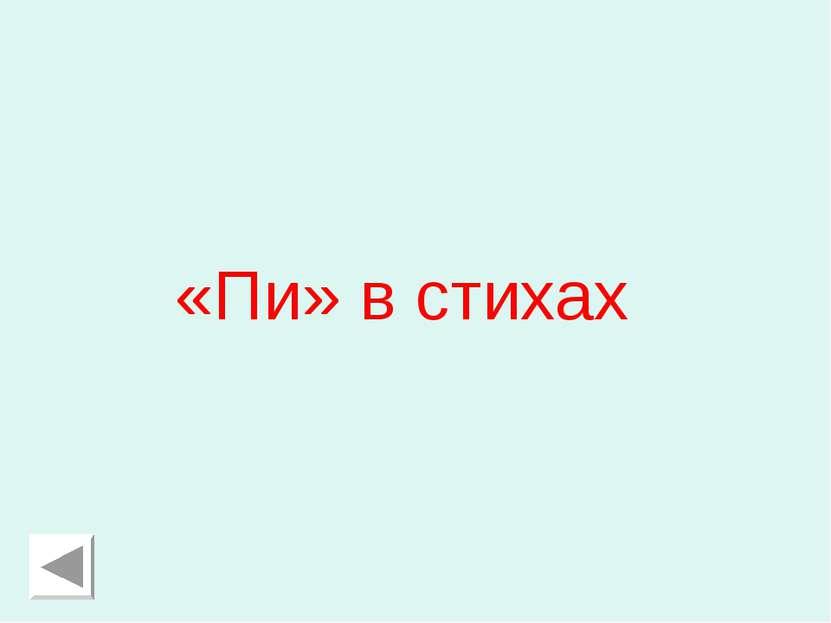«Пи» в стихах