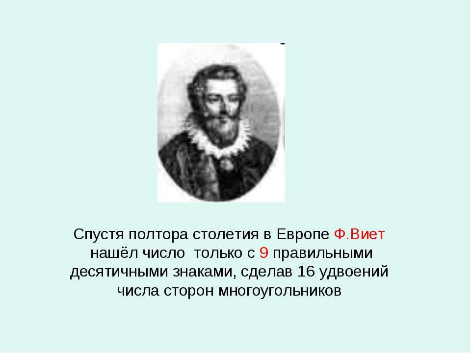 Спустя полтора столетия в Европе Ф.Виет нашёл число только с 9 правильными де...